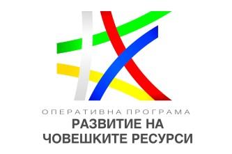 """Отворена за кандидатстване процедура """"Обучение за заети лица"""" по ОП РЧР"""