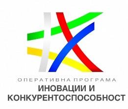 Ново финансиране през 2017 г. по ОПИК